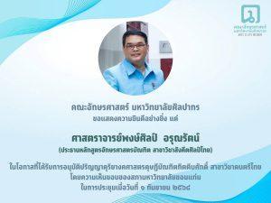 คณะอักษรศาสตร์ขอแสดงความยินดีอย่างยิ่งแด่ศาสตราจารย์พงษ์ศิลป์ อรุณรัตน์ ในโอกาสที่ได้รับการอนุมัติปริญญาดุริยางคศาสตรดุษฎีบัณฑิตกิตติมศักดิ์ สาขาวิชาดนตรีไทย